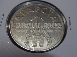 Tatarstan token coinage ( 1993 ) 20 Litres ( petrol )